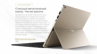 ASUS NB Launch UX390_050