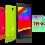 Состоялся официальный анонс смартфона teХеt ТМ-5003