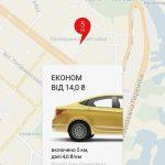 В Днепре начал работать сервис Яндекс.Такси