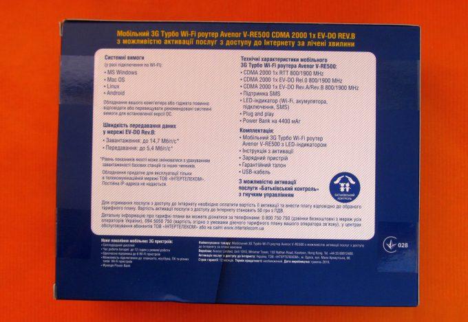 3G WiFi-роутер и power bank