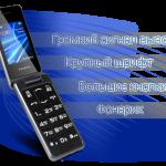 Анонсирован доступный мобильный телефон для пенсионеров teXet ТМ-B206