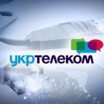 Укртелеком модернизирует сеть в Киеве