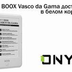 ONYX BOOX Vasco da Gama появился в белом корпусе