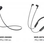 Стартовали продажи наушников SONY MDR-XB50BS и SONY MDR-XB70BT