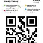 Оплату проезда QR-кодами внедрили в Чернигове и Ивано-Франковске