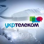 Первые клиенты уже подключились к европейскому облачному сервису от Укртелекома