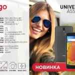 Новый смартфон ERGO A555 Universe