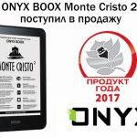 ONYX BOOX Monte Cristo 2 поступил в продажу
