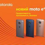 Motorola объявила о старте продаж Moto E4 в Украине