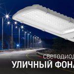Уличные фонари Videx