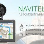 NAVITEL объявляет о старте продаж автонавигатора NAVITEL С500