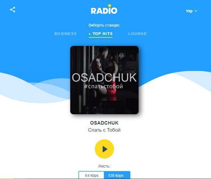 Радио Киевстар