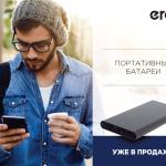 ERGO представляет мощные портативные батареи
