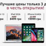 В Киеве открывается премиум-магазин Apple
