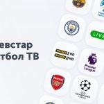 «Киевстар Футбол» — приложение с безлимитным доступом к ТВ-каналам «Футбол 1» и «Футбол 2»