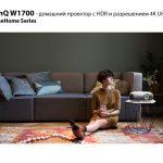 BenQ W1700 — домашний проектор с HDR и разрешением 4K UHD I CineHome Series