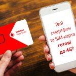 Vodafone предлагает подготовиться к 4G