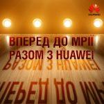 Huawei — премиальный спонсор нового сезона шоу «Голос країни»