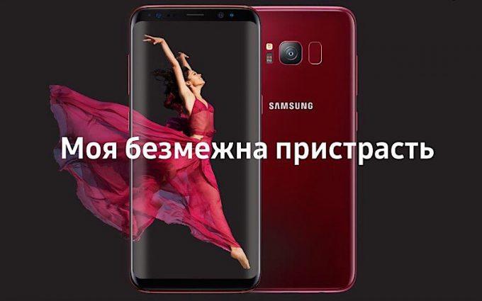 Samsung Galaxy S8 вышел в цвете красного бургундского