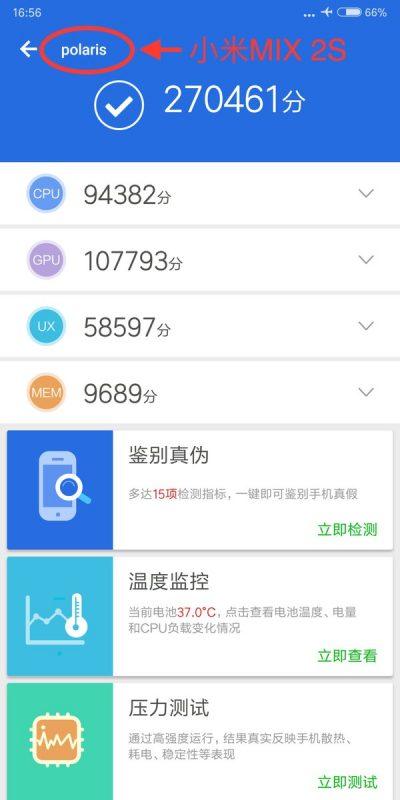 Xiaomi Mi MIX 2S демонстрирует отличную производительность