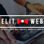 Elit Web рассказал, как продвигать новый сайт