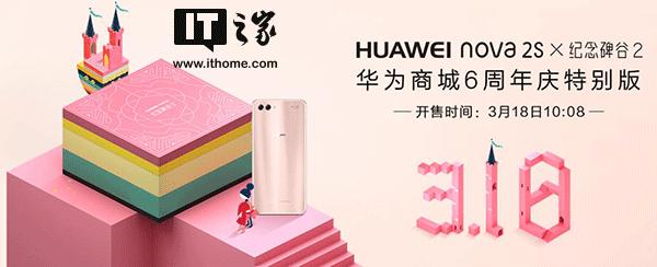 Huawei Nova 2s Monument Valley 2 Edition — ограниченная версия по известной игре-головоломке