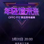OPPO R15: запуск 31 марта
