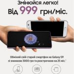 Samsung предлагает Galaxy S9 за 999 грн