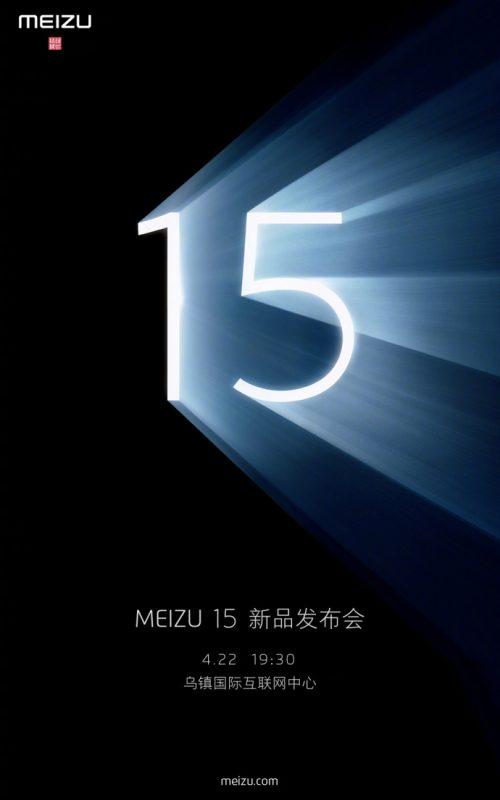 Meizu 15 старт