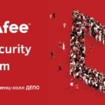 McAfee Cybersecurity Forum: в мае в Киеве пройдет крупнейший форум по кибербезопасности