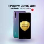 Huawei предлагает пакет премиальных услуг для смартфонов P20 и P20 Pro