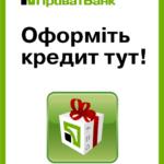 Cервис мгновенного кредитования ПриватБанка заработает в отделениях Укрпочты
