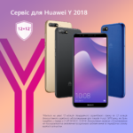 Расширенное сервисное обслуживание на смартфоны Huawei Y-серии
