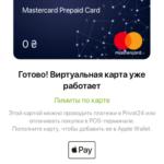 ПриватБанк открыл возможность платить Apple Pay клиентам любого украинского банка