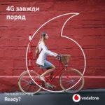 Vodafone запустил 4G во Львове в диапазоне 1,8 ГГц