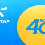 Тарифы «Киевстар 4G» с безлимитным интернетом в 3G и 4G