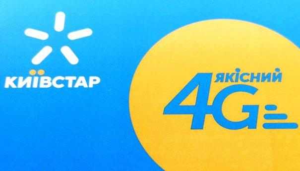 Киевстар перевел предоплаченные тарифы на 4-недельный срок — ВИДЕО