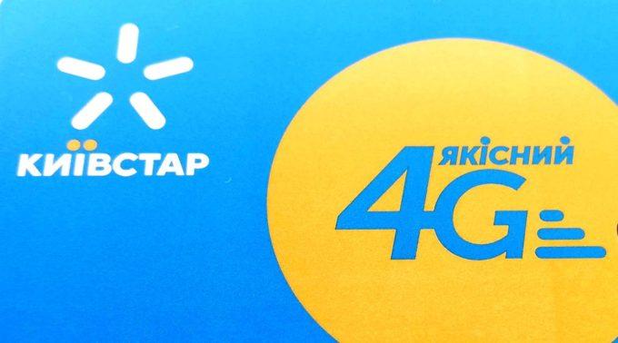 4G Киевстар